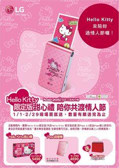 Hello Kitty超萌限定版Pocket photo3.0上市囉~ 買就送情人相本,數量有限,送完為止!