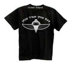 15032824 38 Best Israeli Army IDF T-shirts Collection images | Israel, Army ...