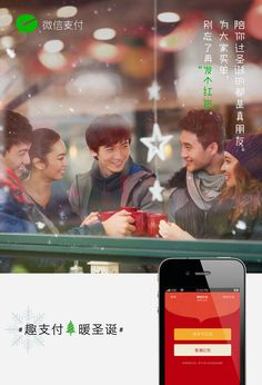 The 2015 Christmas posters for WeChat. on Behance