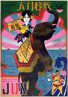 天井桟敷定期会員募集・デザイン 横尾忠則・1967