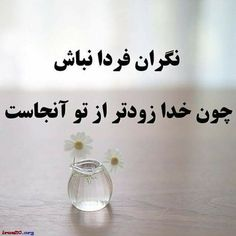 Hard Work Quotes, Self Love Quotes, Cute Quotes, Persian Poetry, Persian Quotes, Beautiful Notes, Text Pictures, Positive Messages, Positive Mind