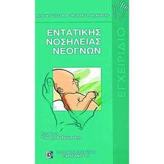 3η έκδοση του Εγχειριδίου Εντατικής Νοσηλείας Νεογνών, πλήρως ανανεωμένη. Ένας απαραίτητος οδηγός αναφοράς για τον τρόπο προσέγγισης της περίθαλψης των νεογνών. Το βιβλίο διαιρείται σε τρία τμήματα: ιατρική Περίθαλψη, Τεχνικές και Μέθοδοι, και Συνταγολόγιο, τα οποία έχουν ενημερωθεί με τα τελευταία στοιχεία. Τρία εντελώς νέα κεφάλαια, σελίδες νέου σχήματος και κείμενο δύο χρωμάτων καθιστούν τον οδηγό πιο εύχρηστο και πιο απαραίτητο σ' όσους εμπλέκονται στην εντατική νοσηλεία νεογνών. Cover, Books, Libros, Book, Book Illustrations, Libri