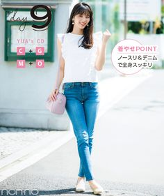 Japanese Beauty, Fasion, Tights, Skinny Jeans, Chic, Womens Fashion, Casual, Pants, How To Wear