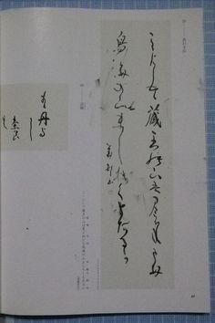 杉岡華邨 新作展 平成10年 大塚巧藝社 奈良・かな書・書道_1頁のみですが、インクは付いています。