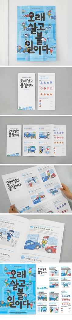 SUNNYISLAND - 오래 살고 볼 일이다_등교길편 Graphic Design Books, Book Design Layout, Graphic Design Typography, Leaflet Design, Booklet Design, Poster Layout, Print Layout, Editorial Layout, Editorial Design