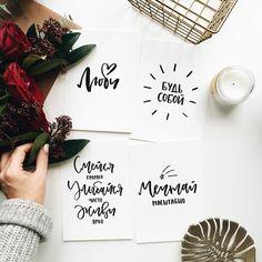 162 отметок «Нравится», 136 комментариев — Евгения Чернобровкина (@pinkmilk.calligraphy) в Instagram: «Кто хочет получить набор открыток в подарок? Условия конкурса ниже Я очень люблю писать по-…»