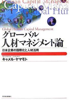グローバル人材マネジメント論―日本企業の国際化と人材活用 (BEST SOLUTION)   キャメルヤマモト 「Deloitteのカルチャー理解」