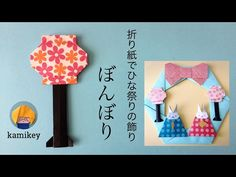 ひな祭りの折り紙★ぼんぼり(カミキィ kamikey) - YouTube