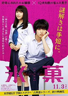 Live-Action Hyouka Film's Teaser Reveals Theme Song, November Opening - My Anime Sekai Action Anime Movies, Action Film, Ver Drama, Drama Film, Tv Anime, Trailer Film, Dramas, L Dk, Anime Characters
