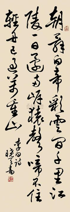 Yet monkeys are still calling on both banks behind me  To my boat these ten thousand mountains away.  Calligraphy