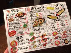 渋谷で餃子 痺れる舌がたまらない 大衆居酒屋 鉄板餃子酒場 大虎 宮益坂本店 の画像|レイニー・ホワイトさんの365日