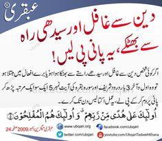 Duaa Islam, Allah Islam, Islam Quran, Islamic Phrases, Islamic Messages, Islamic Quotes, Islamic Teachings, Islamic Dua, Prayer Verses