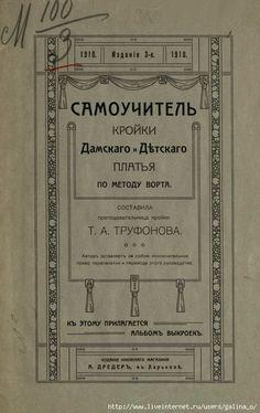 4870325_5_Samouchitel_kroyki_damskogo_i_detskogo_platya_po_metodu_Vorta_191005 (441x700, 234Kb)
