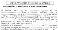 ΕΠΑΝΑΛΗΠΤΙΚΟ- ΘΗΣΕΑΣ.pdf