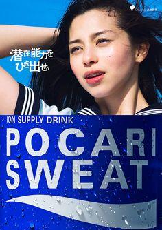潜在能力をひき出せ。 POCARI SWEAT  大塚製薬