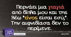 Greek Quotes, Yolo, Funny Memes, Humor, Tik Tok, Laughing, Crafts, Diy, Cheer