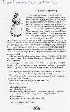 ΙΕΡΑ ΠΑΤΡΙΑΡΧΙΚΗ και ΣΤΑΥΡΟΠΗΓΙΑΚΗ ΜΟΝΗ ΑΓ.ΓΕΩΡΓΙΟΥ ΒΑΣΣΩΝ ΚΑΡΠΑΘΟΥ: Χρήσιμες οδηγίες για την κατασκευή της κυρα-Σαρακοστής