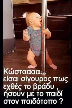 Φωτογραφία του Frixos ToAtomo. Funny Greek Quotes, Greek Memes, Funny Baby Quotes, Funny Picture Quotes, Funny Cat Memes, Funny Texts, Funny Images, Funny Photos, Ancient Memes