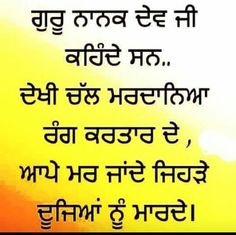 150 Best Gurbani Images In 2019 Gurbani Quotes Sikh Quotes