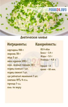 # Olivier # diet - the best salad recipe for a diet Best Salad Recipes, Diet Recipes, Cooking Recipes, Healthy Recipes, One Pot Meals, Easy Meals, Mushroom Salad, Chicken And Dumplings, Food Dishes