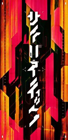 Japanese Wallpaper Iphone, Graffiti Wallpaper Iphone, Glitch Wallpaper, Phone Wallpaper Design, Cellphone Wallpaper, Cool Wallpaper, Wallpaper Backgrounds, Series Poster, Technology Wallpaper