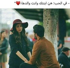 True Love Qoutes, Love Husband Quotes, Qoutes About Love, Love Quotes For Him, Cute Quotes, Unique Love Quotes, Arabic Love Quotes, Love Photos, Love Images