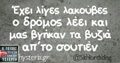 Funny Greek Quotes, Greek Memes, Funny Picture Quotes, Sarcastic Quotes, Funny Quotes, Simple Words, Cool Words, Clever Quotes, Try Not To Laugh