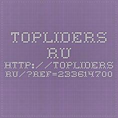 topliders.ru http://topliders.ru/?ref=233614700