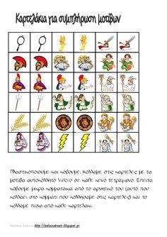 οι 12 θεοί του ολύμπου πακέτο δραστηριοτήτων Mythology, Crafts For Kids, Playing Cards, School, Greek Mythology, Crafts For Children, Kids Arts And Crafts, Playing Card Games, Kid Crafts