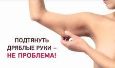 Классные упражнения для подтяжки рук | Женский Справочник