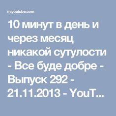10 минут в день и через месяц никакой сутулости - Все буде добре - Выпуск 292 - 21.11.2013 - YouTube