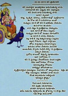 Vedic Mantras, Hindu Mantras, Positive Words, Positive Quotes, Lord Shiva Mantra, Hindu Vedas, Happy Birthday Boy, Telugu Inspirational Quotes, Bhakti Song