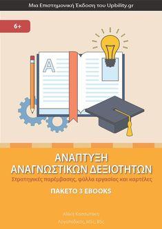 ΑΝΑΠΤΥΞΗ ΑΝΑΓΝΩΣΤΙΚΩΝ ΔΕΞΙΟΤΗΤΩΝ   Πακέτο 3 eBooks - Upbility.gr Ebooks, Family Guy, Products, Gadget, Griffins