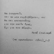 revolution in essence Favorite Quotes, Best Quotes, Love Quotes, Funny Quotes, Inspirational Quotes, The Words, Greek Words, Dark Quotes, Greek Quotes