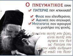 Orthodox Christianity, Dear God, Christian Faith, Infographic, Believe, Spirituality, Feelings, Youtube, Icons