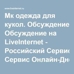 Мк одежда для кукол. Обсуждение на LiveInternet - Российский Сервис Онлайн-Дневников