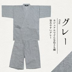 Men (cotton 100%) Shijira Jinbei for men (100% cotton) made in Japan