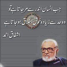 Ashfaq Ahmed Golden Words
