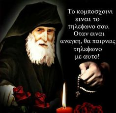 The power of prayer. Jesus Quotes, Me Quotes, Orthodox Catholic, Orthodox Christianity, Prayer And Fasting, Power Of Prayer, Greek Quotes, Great Words, Spiritual Life