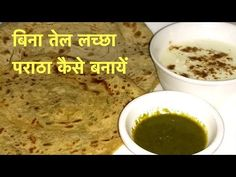Lachha paratha is very easy to make at home just follows the proper steps and anyone can make it at home with normal wheat flour. Learn home to make a crunchy and awesome tasty लच्छा पराठा. Enjoy the recipe