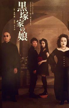"""Kurozuka-ke no musume (Daughter of the Kurozuka)"" @Theatre Tram"