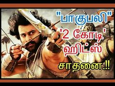 Baahubali-2  Official Trailer got New records | Latest | Tamil Cinema news | Kollywood newsThis video is about Director Rajamouli Upcoming Telugu, Tamil, Hindi, Malayalam Bahubali-2 Movie Official Trailer got 2 crore hit views within 24 hrs ... Check more at http://tamil.swengen.com/baahubali-2-official-trailer-got-new-records-latest-tamil-cinema-news-kollywood-news/