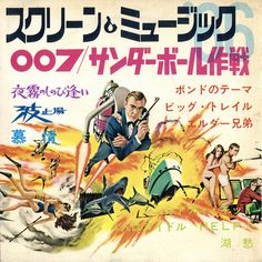 Thunderball (1965) is the fourth spy film in the James Bond series starring Sean Connery as the fictional MI6 agent James Bond. Country: Japan Flexi-Disc with booklet