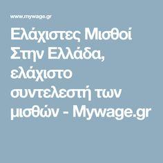 Ελάχιστες Μισθοί Στην Ελλάδα, ελάχιστο συντελεστή των μισθών - Mywage.gr