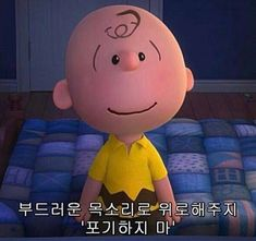 Snoopy Images, Korean Quotes, Peanuts Snoopy, Funny Relatable Memes, Words Quotes, Charlie Brown, Hello Kitty, Animation, Cartoon