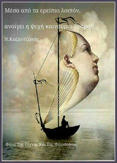 Greek Quotes, Greeks, Book 1, Good To Know, Philosophy, Quotations, Me Quotes, Literature, Poetry