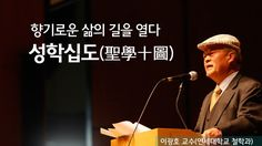 [동양고전]향기로운 삶의 길을 열다, 성학십도(이광호 교수)