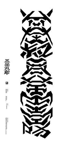 Word Design, Type Design, Layout Design, Typography Fonts, Typography Logo, Typography Design, Design Kaos, Arte Cyberpunk, Japanese Typography