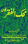 Mhikal Faqar Qalan, Muhik ul Faqar (Klaan), Mehk ul Faqr Kalan, Mahak-ul-Faqr (Kalan), Muhik ul Faqr (Kaln), mhikal faqar qalan Book of Hazrat Sultan Bahu, Hazrat Sultan Bahoo, haqbahu, haq bahu, Hadrat Sultan bahu, haq bahoo, sultan bahu, sultan bahoo, sakhi sultan bahoo, sakhi sultan bahu, haq bahoo sultan, bahoo sultan, bahu sultan Error 403, Proxy Server, Books, Libros, Book, Book Illustrations, Libri