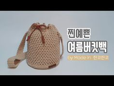 Crochet Snowflake Pattern, Crochet Snowflakes, Crochet Bag Tutorials, Crochet Projects, Etsy Store, Bucket Bag, Diy And Crafts, Knitting Patterns, Pouch